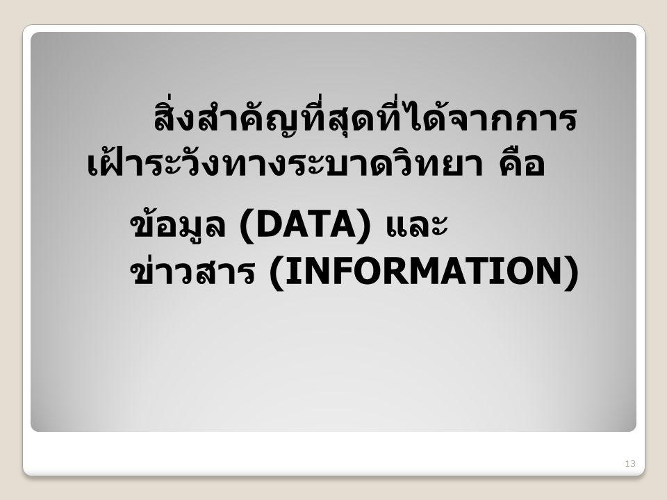 สิ่งสำคัญที่สุดที่ได้จากการ เฝ้าระวังทางระบาดวิทยา คือ ข้อมูล (DATA) และ ข่าวสาร (INFORMATION) 13