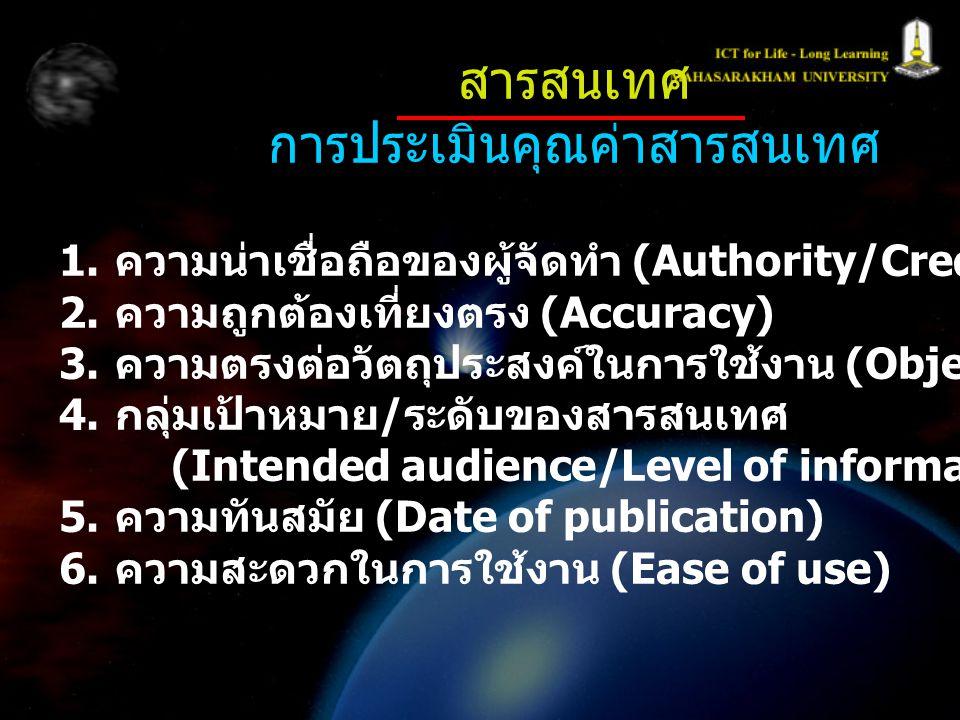 สารสนเทศ การประเมินคุณค่าสารสนเทศ 1. ความน่าเชื่อถือของผู้จัดทำ (Authority/Creditability) 2. ความถูกต้องเที่ยงตรง (Accuracy) 3. ความตรงต่อวัตถุประสงค์
