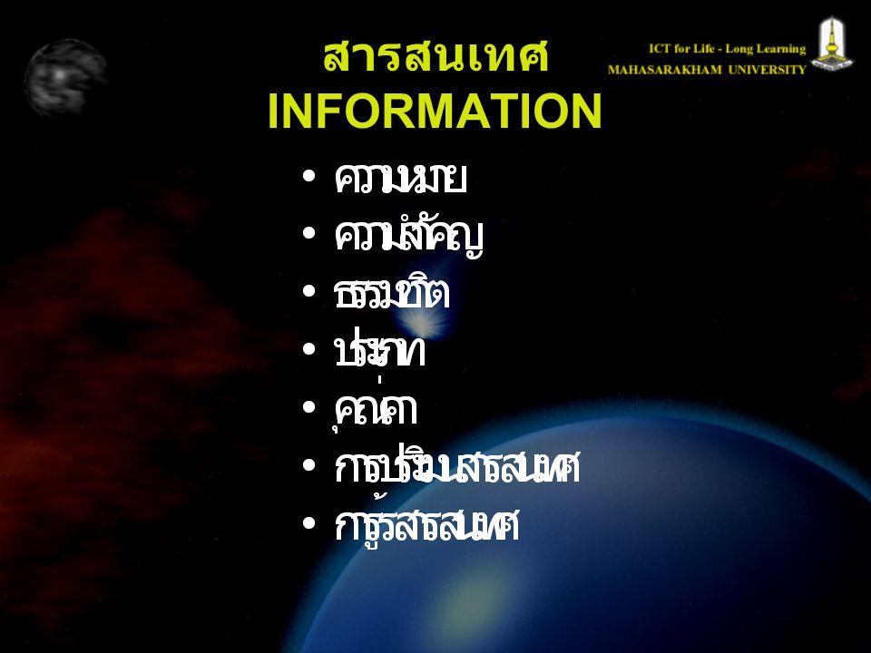 ความหมายที่ 1 ข้อมูล ข่าวสาร ความรู้ ข้อเท็จจริง เรื่องราว หรือปรากฏการณ์ต่าง ๆ ความหมายที่ 2 ข้อมูล ข่าวสาร ความรู้ ที่ผ่านการประมวลผล แล้ว มีความหมายสามารถ นำไปใช้ประกอบการตัดสินใจ