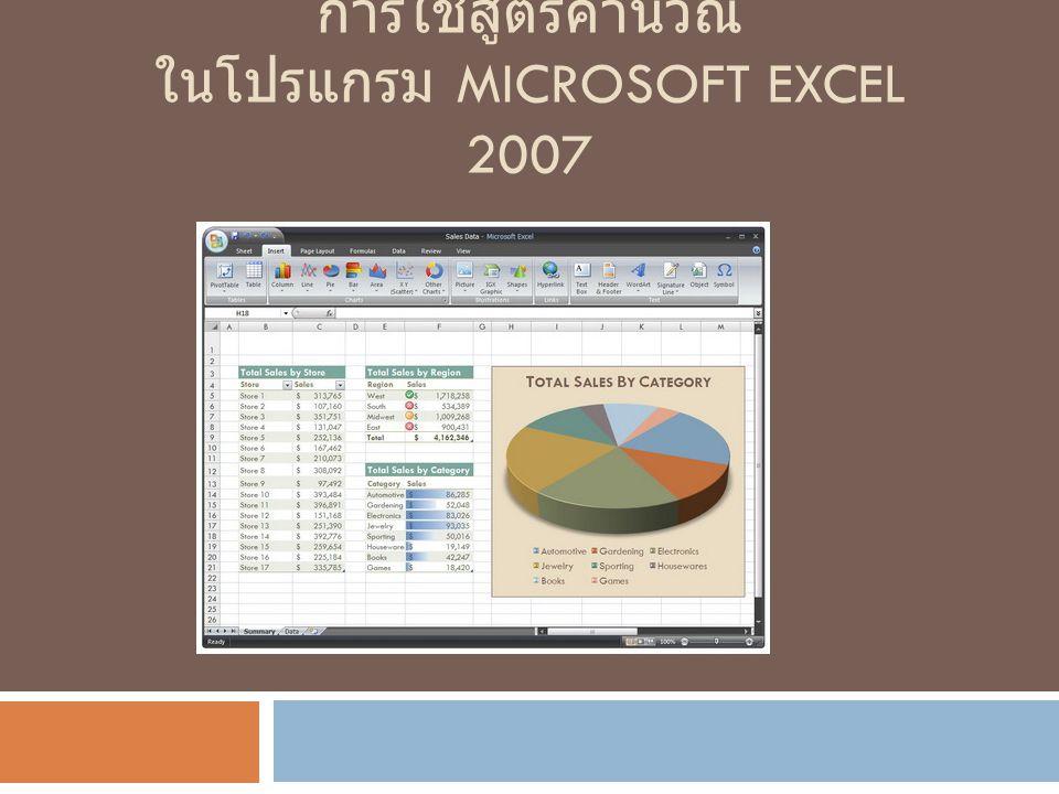 การคำนวณสูตรในโปรแกรม Microsoft Excel2007
