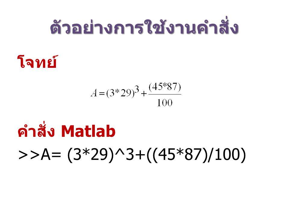 การใช้งานฟังก์ชันพื้นฐาน ชื่อฟังก์ชันความหมาย abs(x)Absolute value or magnitude of complex number acos(x)Inverse cosine acosh(x)Inverse hyperbolic sine angle(x)phase angle asin(x)Inverse sine asinh(x)Inverse hyperbolic sine atan(x)Inverse tangent atan2(x,y ) Four-quadrant inverse tangent atanh(x)Inverse hyperbolic tangent ceil (x)Round toward plus infinity