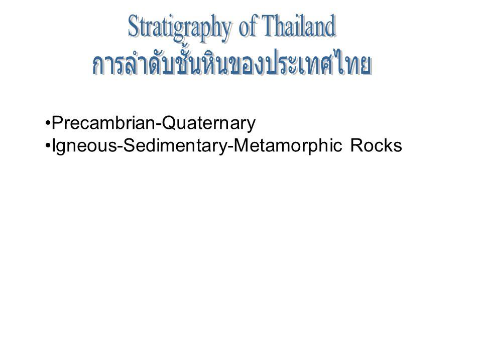 Precambrian-Quaternary Igneous-Sedimentary-Metamorphic Rocks