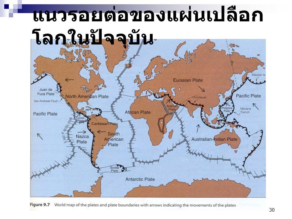 30 แนวรอยต่อของแผ่นเปลือก โลกในปัจจุบัน