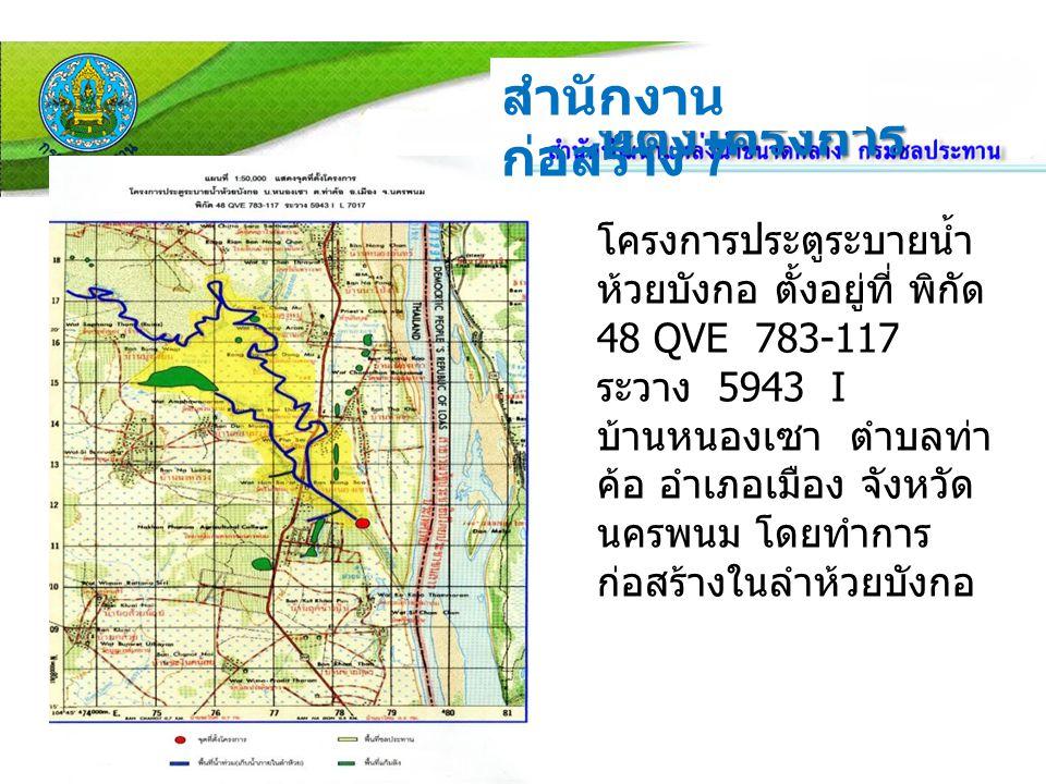 ที่ตั้งโครงการ โครงการประตูระบายน้ำ ห้วยบังกอ ตั้งอยู่ที่ พิกัด 48 QVE 783-117 ระวาง 5943 I บ้านหนองเซา ตำบลท่า ค้อ อำเภอเมือง จังหวัด นครพนม โดยทำการ
