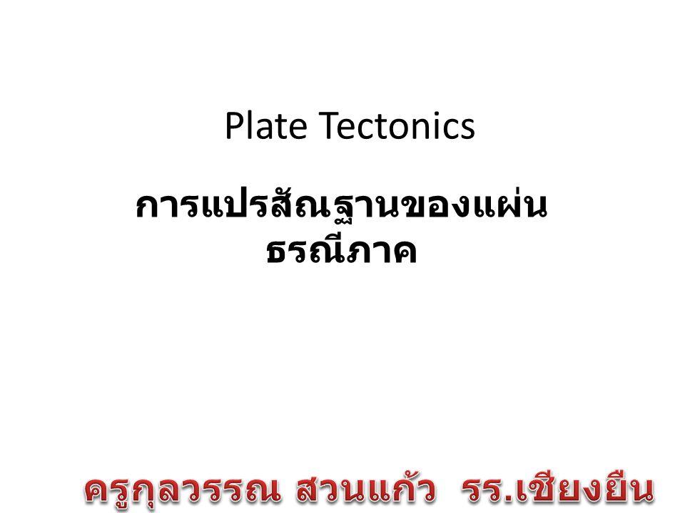 Plate Tectonics การแปรสัณฐานของแผ่น ธรณีภาค