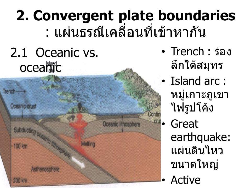 Trench : ร่อง ลึกใต้สมุทร Island arc : หมู่เกาะภูเขา ไฟรูปโค้ง Great earthquake: แผ่นดินไหว ขนาดใหญ่ Active volcano : ภูเขา ไฟที่มีพลัง 2.
