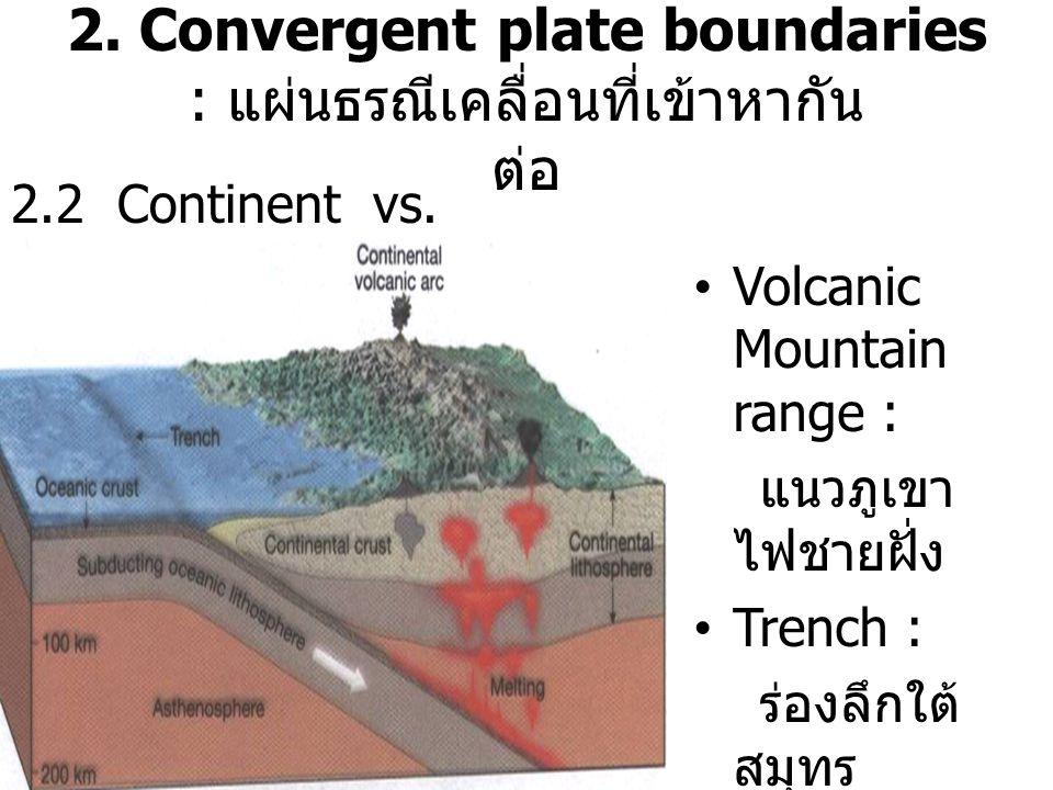 Volcanic Mountain range : แนวภูเขา ไฟชายฝั่ง Trench : ร่องลึกใต้ สมุทร Deep earthquake s 2.