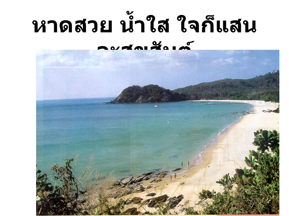 หาดสวย น้ำใส ใจก็แสน จะสุขสันต์