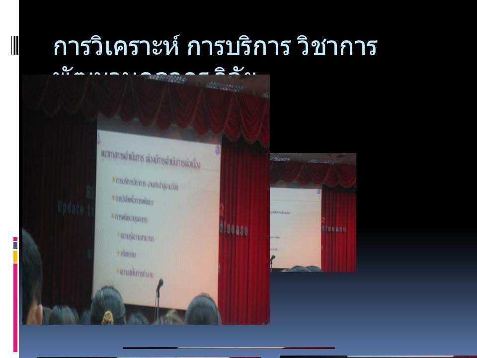 การวิเคราะห์ การบริการ วิชาการ พัฒนาบุคลากร วิจัย
