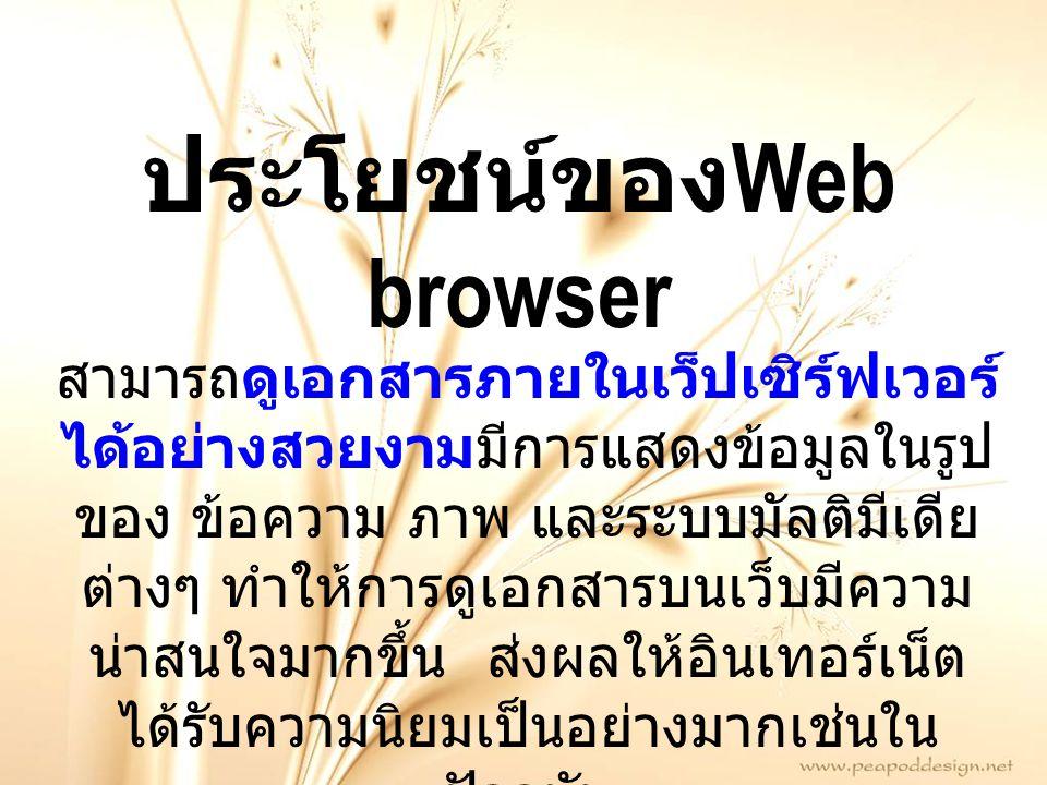 ได้แก่ Internet Explorer และ Nescape Navigator แม้ว่าโดยรวมแล้วทั้งสองมีหลักการ ทำงานที่ค่อนข้างคลายคลึงกัน แต่หน้าตาที่ ผิดเพี้ยนกัน คือ ตำแหน่งเครื่องมือ และชื่อเรียก เครื่องมือ อาจทำให้คุณอาจเกิดการสับสนบ้าง หากว่าคุณใช้ Browser ค่ายใดค่ายหนึ่งเป็นประจำ วันหนึ่งคุณอาจสนใจหยิบ Browser ของอีกค่าย หนึ่งมาลองใช้งานดู ความสนุกในการท่องเว็บไซต์ ของคุณอาจถูกบั่นทอนลง เพราะความไม่คุ้นเคย กับเครื่องมือ โปรแกรม Browser ที่เป็นที่ นิยมในปัจจุบัน