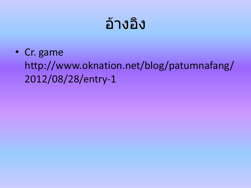อ้างอิง Cr. game http://www.oknation.net/blog/patumnafang/ 2012/08/28/entry-1