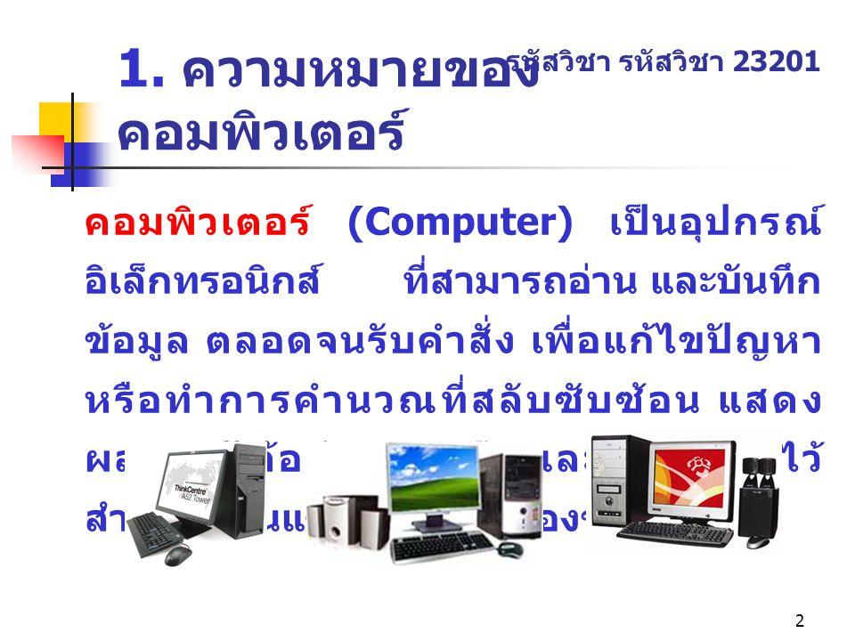 3 2.ประโยชน์ของคอมพิวเตอร์ รหัสวิชา 23201 1. คอมพิวเตอร์กับการใช้งานของภาครัฐ 2.