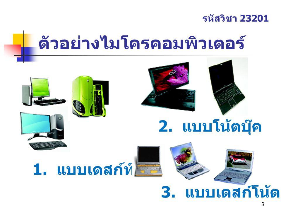 9 ตัวอย่างไมโครคอมพิวเตอร์ รหัสวิชา 23201 4.แท็บเล็ตพีซี (Tablet PC) 5.