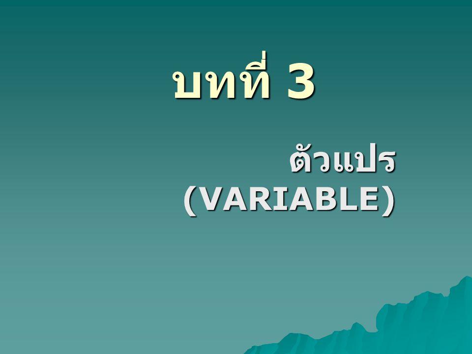 บทที่ 3 ตัวแปร (VARIABLE)