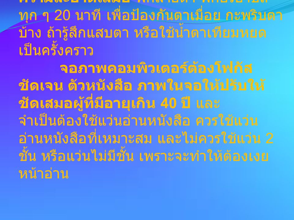 อ้างอิง http://www.rbac.ac.th http://hilight.kapook.com/view/156 94