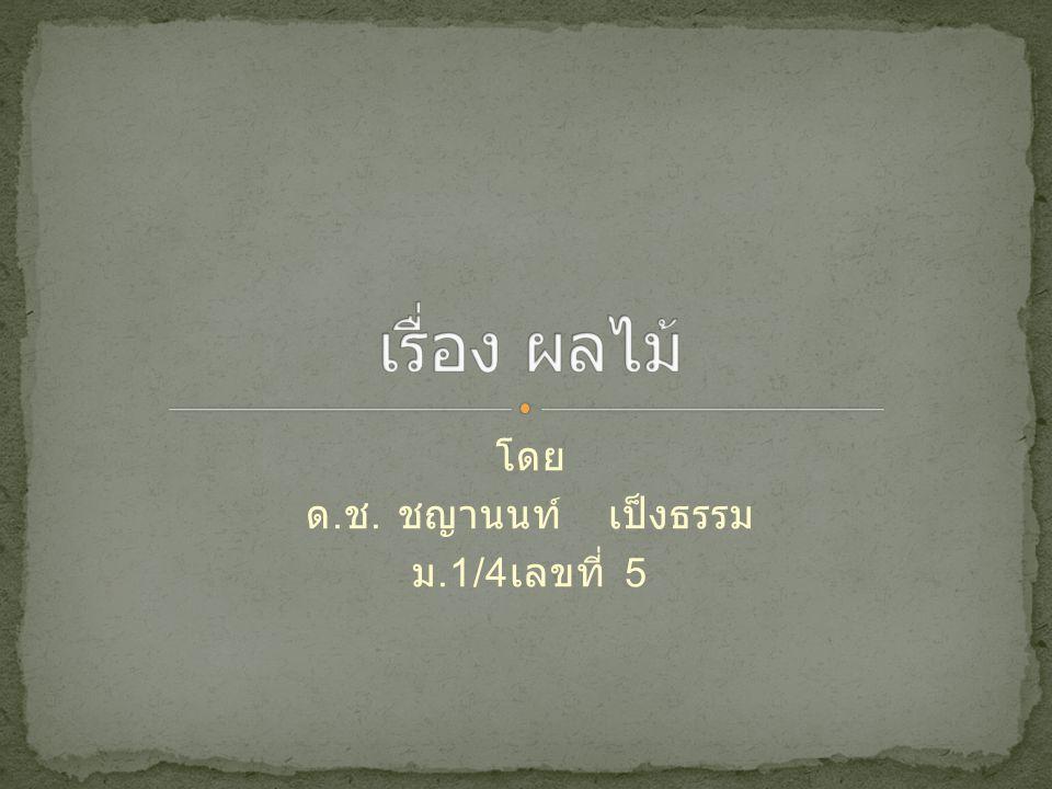 โดย ด. ช. ชญานนท์ เป็งธรรม ม.1/4 เลขที่ 5