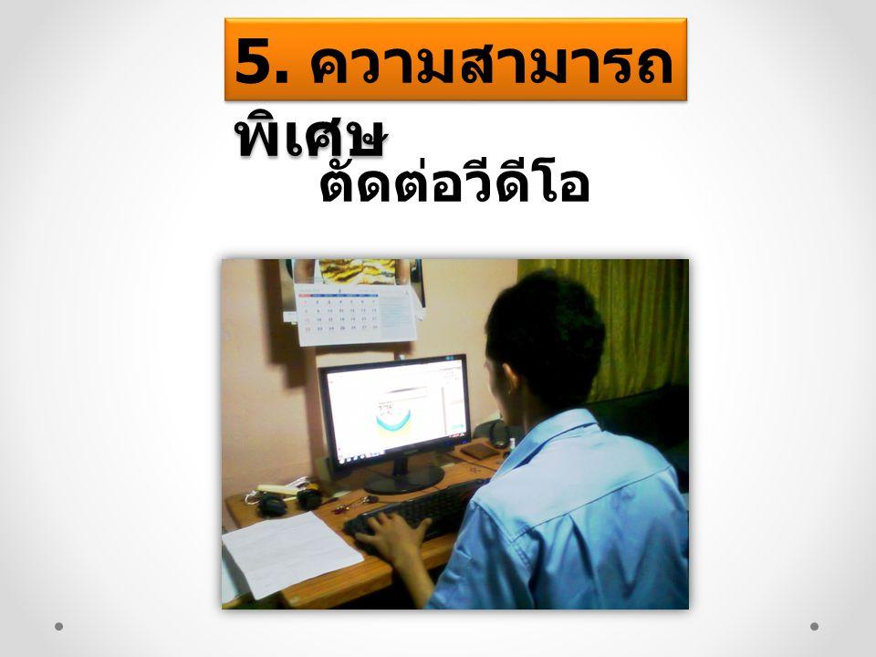 5. ความสามารถ พิเศษ ตัดต่อวีดีโอ