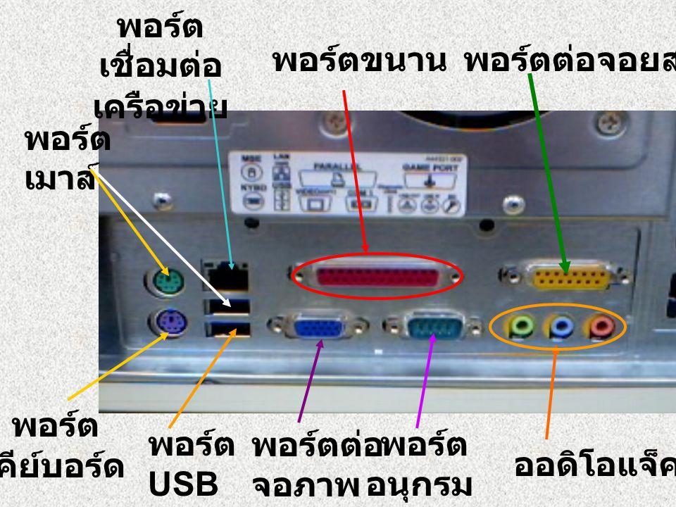 พอร์ตขนาน พอร์ต อนุกรม พอร์ต USB พอร์ต เชื่อมต่อ เครือข่าย พอร์ตต่อ จอภาพ ออดิโอแจ็ค พอร์ตต่อจอยสติก พอร์ต เมาส์ พอร์ต คีย์บอร์ด