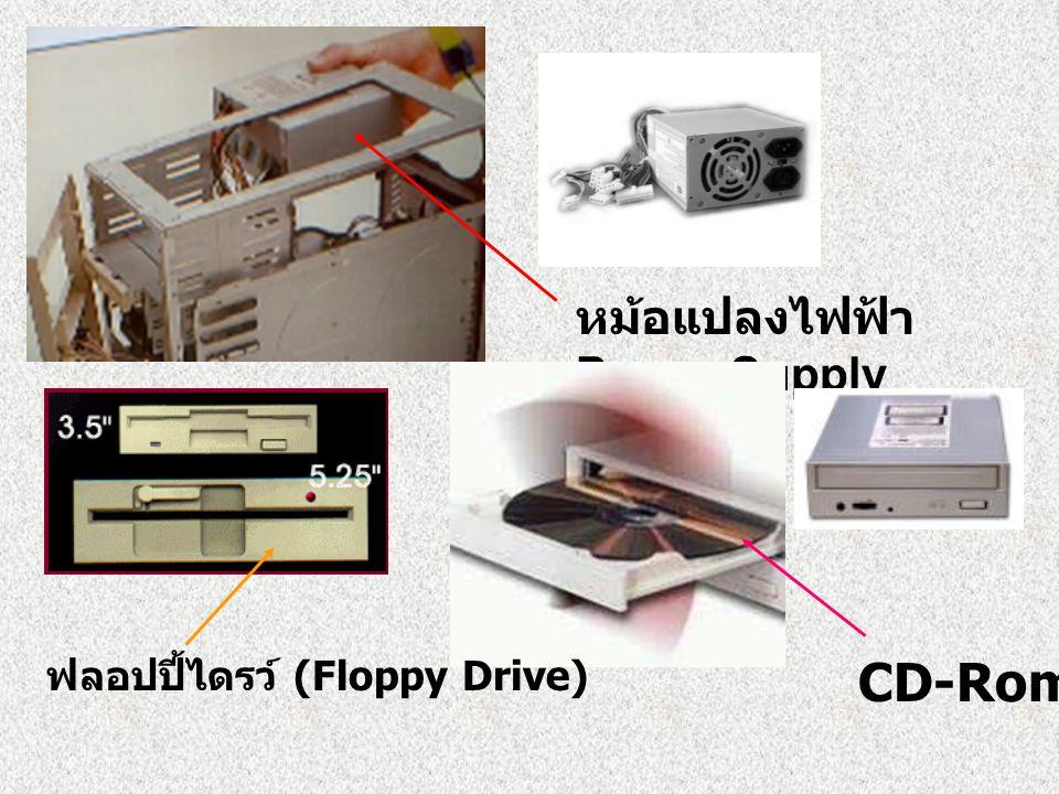หม้อแปลงไฟฟ้า Power Supply CD-Rom ฟลอปปี้ไดรว์ (Floppy Drive)