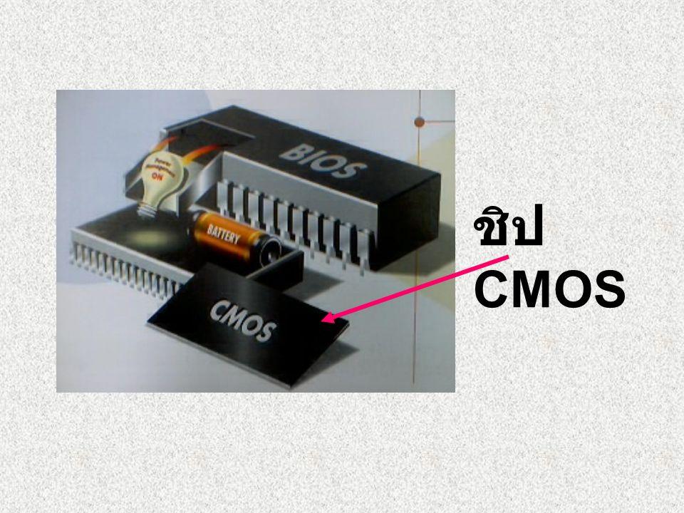 ชิป CMOS