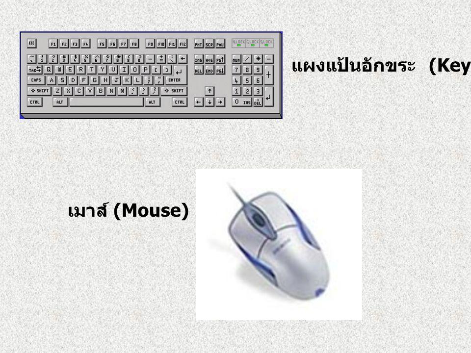 แผงแป้นอักขระ (Keyboard) เมาส์ (Mouse)