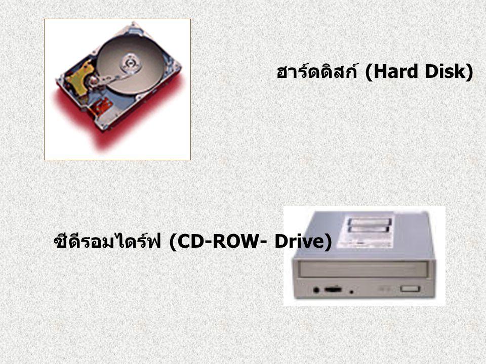ฮาร์ดดิสก์ (Hard Disk) ซีดีรอมไดร์ฟ (CD-ROW- Drive)