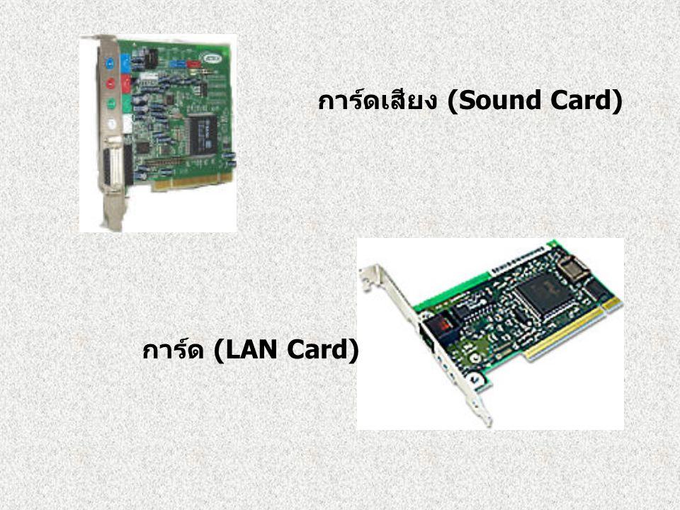 การ์ดเสียง (Sound Card) การ์ด (LAN Card)