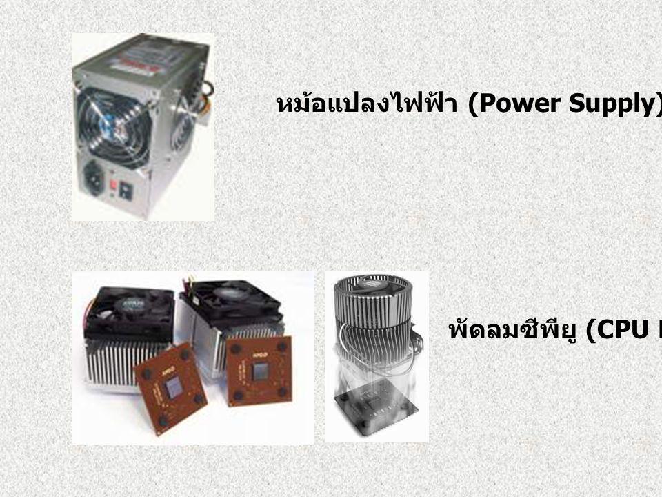 หม้อแปลงไฟฟ้า (Power Supply) พัดลมซีพียู (CPU Fan)