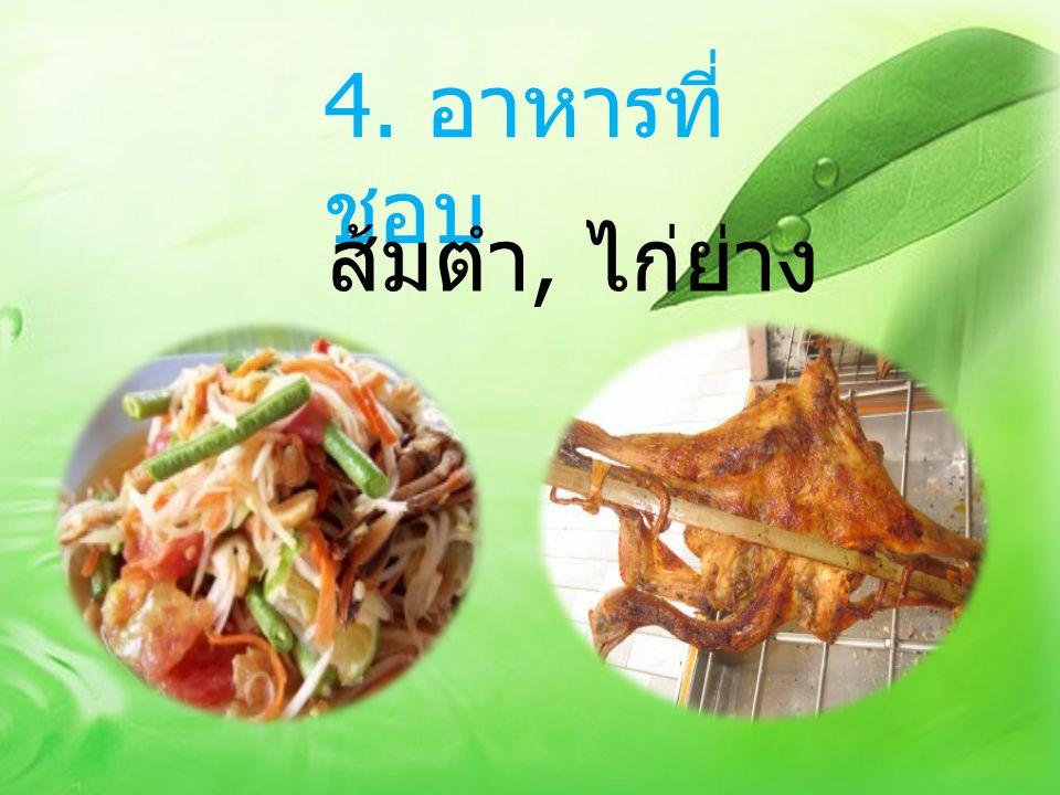 4. อาหารที่ ชอบ ส้มตำ, ไก่ย่าง
