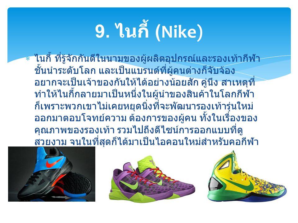  ไนกี้ ที่รู้จักกันดีในนามของผู้ผลิตอุปกรณ์และรองเท้ากีฬา ชั้นนำระดับโลก และเป็นแบรนด์ที่ผู้คนต่างก็จับจ้อง อยากจะเป็นเจ้าของกันให้ได้อย่างน้อยสัก คู