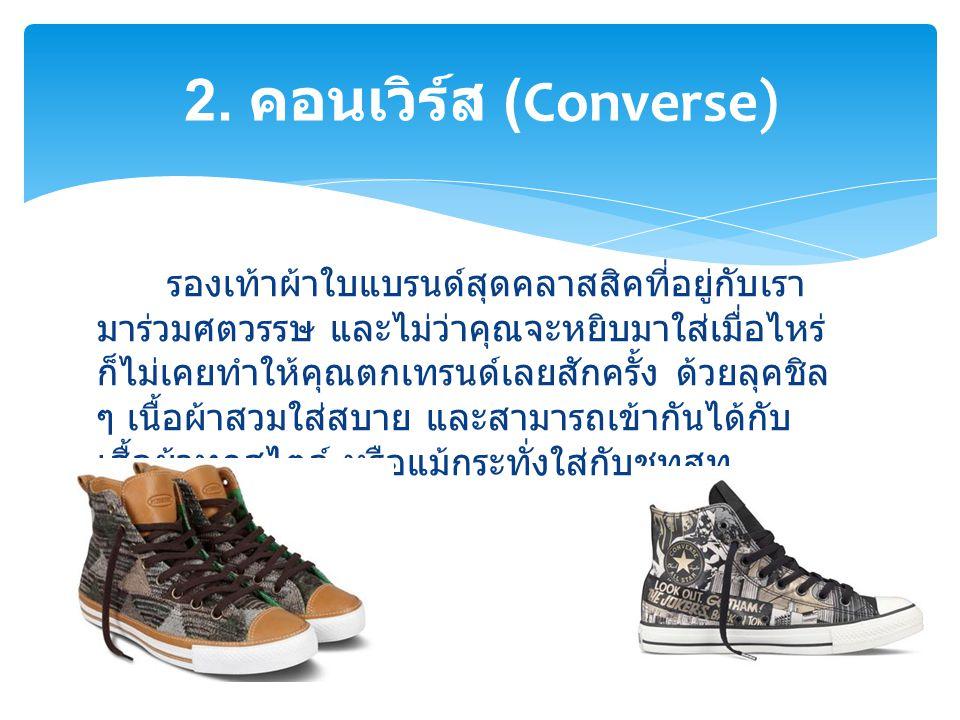  สำหรับรองเท้าแบรนด์นี้ ผลิตรองเท้ามาเพื่อหนุ่ม ที่มีสไตล์เป็นของตัวเองโดยเฉพาะ ซึ่งรองเท้าแบ รนด์คาร์ตัน ลอนดอนนี้ นอกจากจะสวมใส่สบาย แล้ว ยังเหมาะกับการสวมใส่ไปงานในโอกาสต่าง ๆ 3.