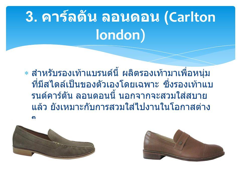  สำหรับรองเท้าแบรนด์นี้ ผลิตรองเท้ามาเพื่อหนุ่ม ที่มีสไตล์เป็นของตัวเองโดยเฉพาะ ซึ่งรองเท้าแบ รนด์คาร์ตัน ลอนดอนนี้ นอกจากจะสวมใส่สบาย แล้ว ยังเหมาะก