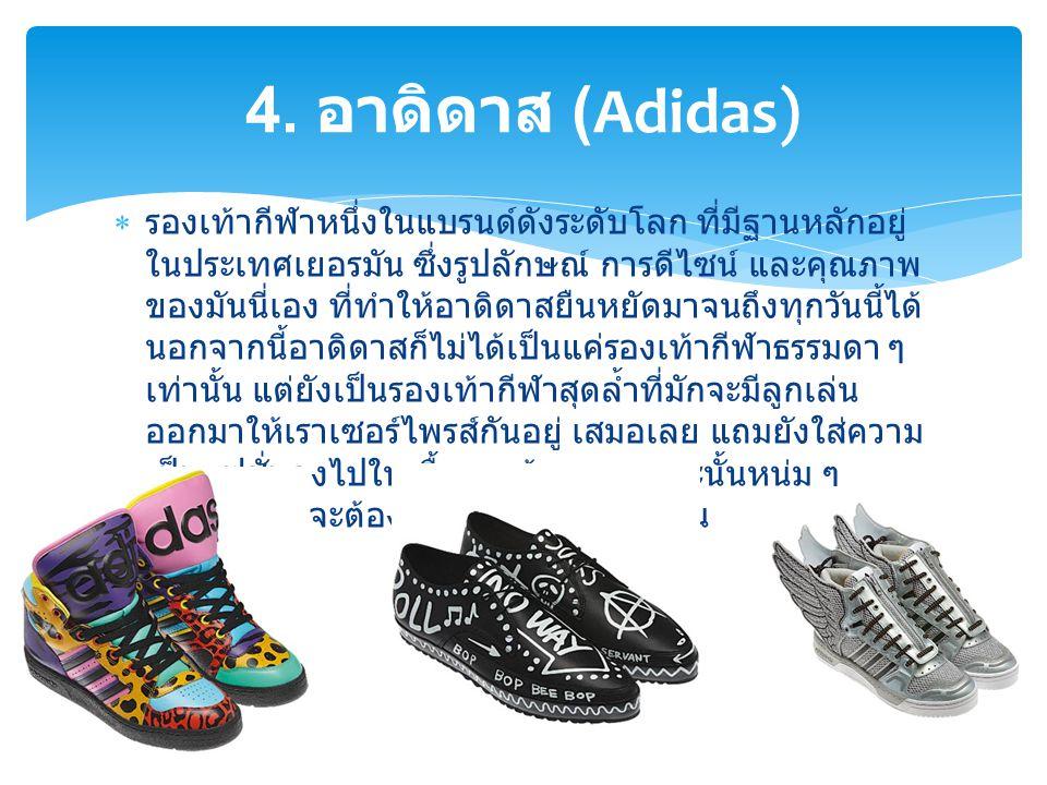  รองเท้ากีฬาหนึ่งในแบรนด์ดังระดับโลก ที่มีฐานหลักอยู่ ในประเทศเยอรมัน ซึ่งรูปลักษณ์ การดีไซน์ และคุณภาพ ของมันนี่เอง ที่ทำให้อาดิดาสยืนหยัดมาจนถึงทุก
