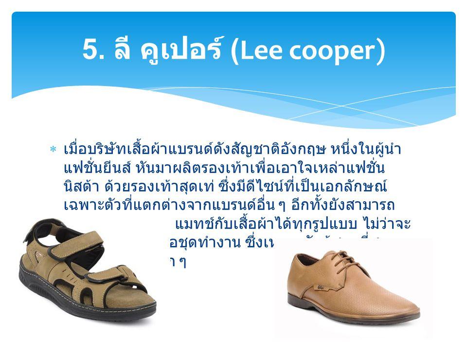  คลาร์กส์ หนึ่งในแบรนด์รองเท้าที่มีประวัติมาอย่าง ยาวนาน และถือว่าเป็นรองเท้าที่มีคุณภาพดีแบรนด์หนึ่ง ของโลกเลยทีเดียว ทั้งรูปลักษณ์ ดีไซน์ และการตัดเย็บที่ มีความประณีต จึงทำให้ คลาร์ก ครองตลาดแฟชั่น รองเท้าชั้นสูงได้ไม่ยากเลย เพราะนอกจากความเรียบหรู ดูดีมีสไตล์ของตัวเองแล้ว ตัวรองเท้าก็ยังมีความยืดหยุ่น สูงอีกด้วย ซึ่งทุกครั้งที่ได้สวมใส่จะรู้เลยว่ารองเท้าแบรนด์ นี้ออกแบบมาเพื่อคุณจริง ๆ 6.