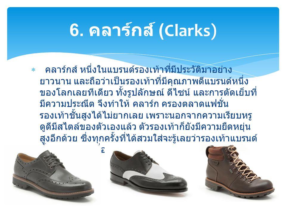  คลาร์กส์ หนึ่งในแบรนด์รองเท้าที่มีประวัติมาอย่าง ยาวนาน และถือว่าเป็นรองเท้าที่มีคุณภาพดีแบรนด์หนึ่ง ของโลกเลยทีเดียว ทั้งรูปลักษณ์ ดีไซน์ และการตัด