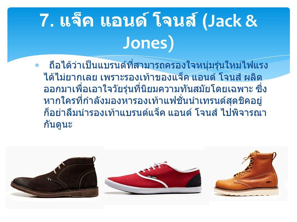  ถือได้ว่าเป็นแบรนด์ที่สามารถครองใจหนุ่มรุ่นใหม่ไฟแรง ได้ไม่ยากเลย เพราะรองเท้าของแจ็ค แอนด์ โจนส์ ผลิต ออกมาเพื่อเอาใจวัยรุ่นที่นิยมความทันสมัยโดยเฉ