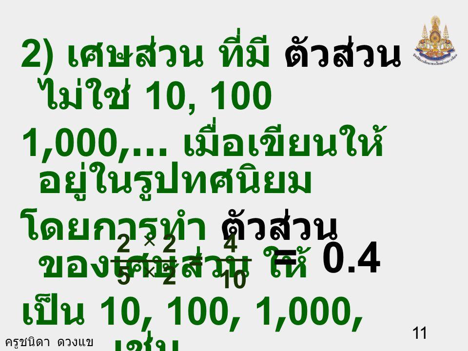 ครูชนิดา ดวงแข 10 5 1,000 = 0.005 45 10 = 4.5 234 100 = 2.34