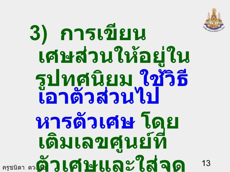 ครูชนิดา ดวงแข 12 8 100  2 25 4 4 ×× ×× 625 1,000  5 8 125 × × = 0.08 = 0.75 75 100  3 4 25 × × = 0.625