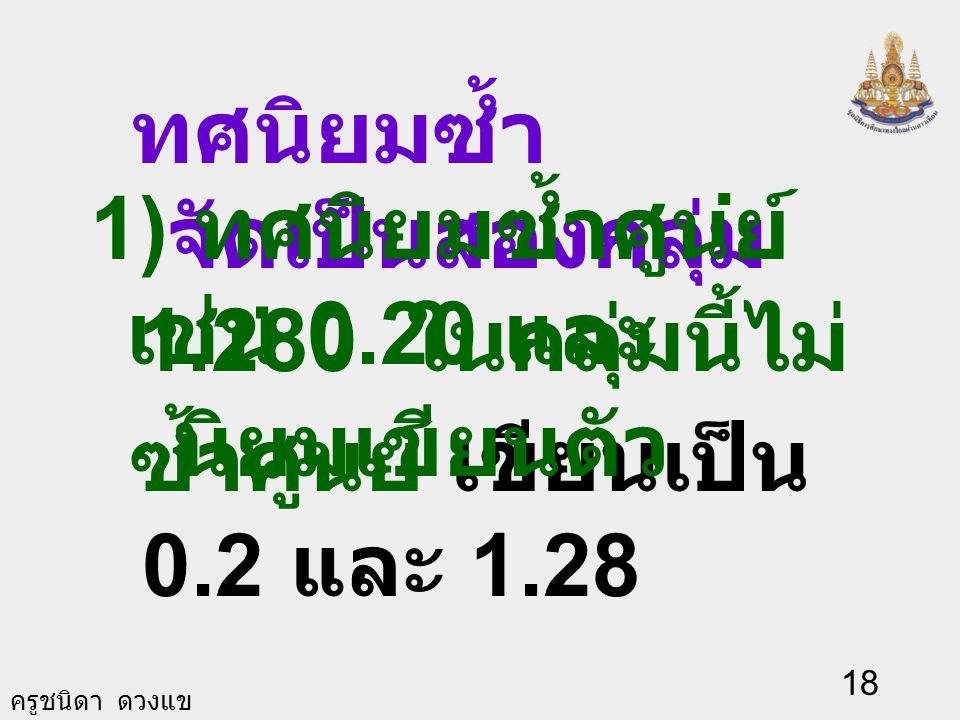 ครูชนิดา ดวงแข 17 33)5 0. 0 1 33 17 0 0 5 165 5 0 0 1 33 17 0 0 5 165 5 5 33 = 0.15. 5 33