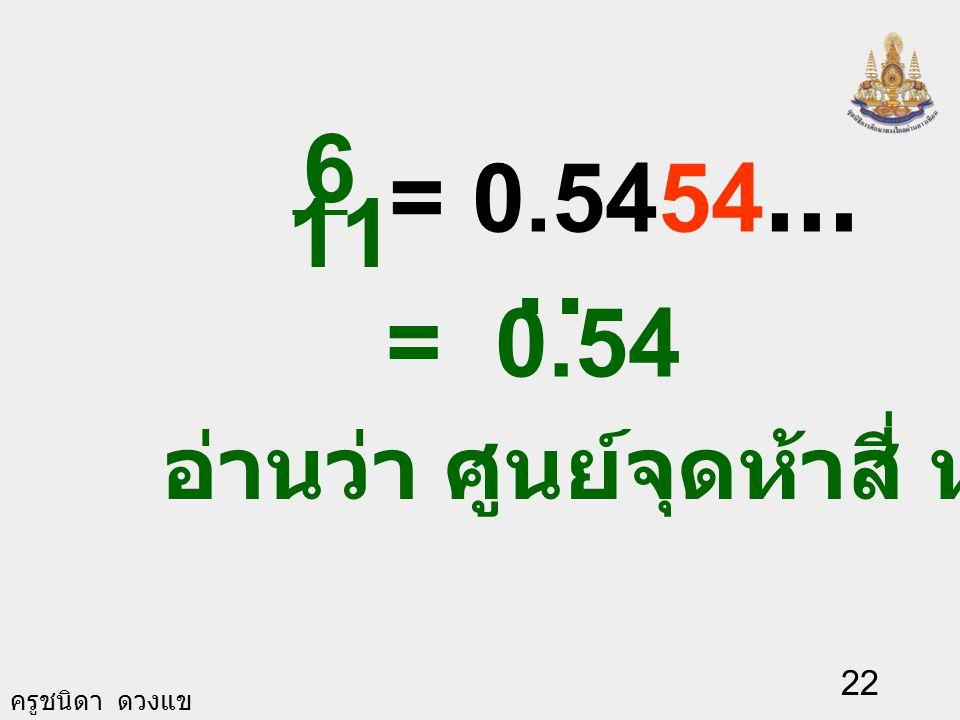 ครูชนิดา ดวงแข 21 = - 0.3555… - 16 45 = - 0.35. อ่านว่า ลบศูนย์จุดสามห้า ห้าซ้ำ