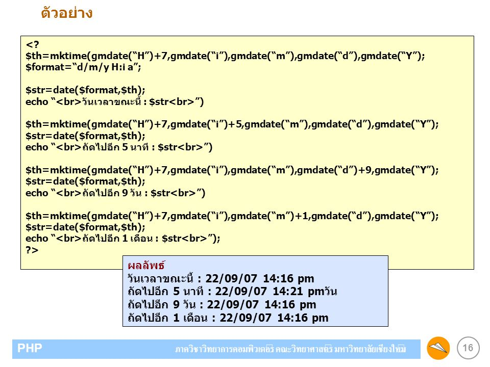 16 PHP ภาควิชาวิทยาการคอมพิวเตอร์ คณะวิทยาศาสตร์ มหาวิทยาลัยเชียงใหม่ ตัวอย่าง <.