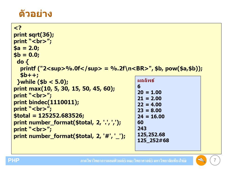 7 PHP ภาควิชาวิทยาการคอมพิวเตอร์ คณะวิทยาศาสตร์ มหาวิทยาลัยเชียงใหม่ ตัวอย่าง <.