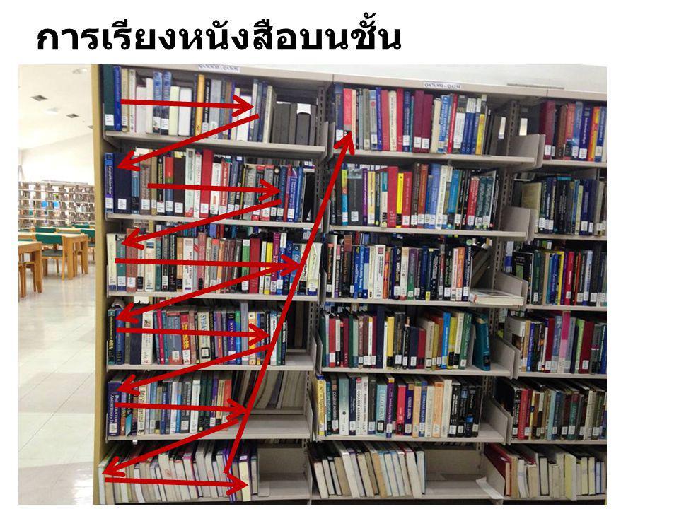 การเรียงหนังสือบนชั้น