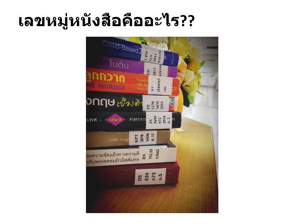 เลขหมู่หนังสือคืออะไร ??