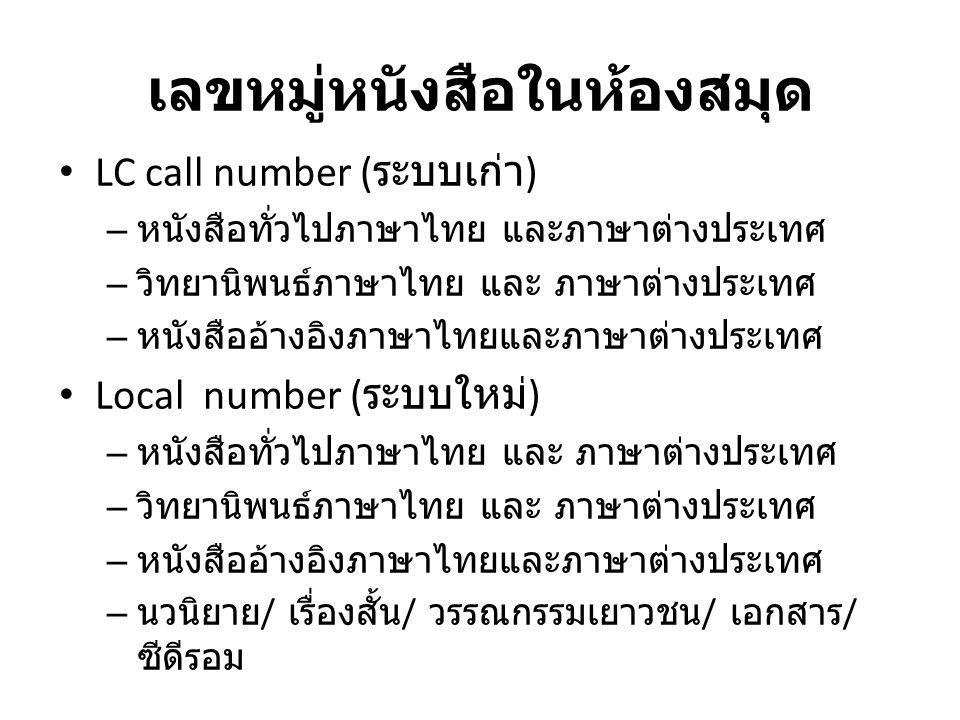 เลขหมู่หนังสือในห้องสมุด LC call number ( ระบบเก่า ) – หนังสือทั่วไปภาษาไทย และภาษาต่างประเทศ – วิทยานิพนธ์ภาษาไทย และ ภาษาต่างประเทศ – หนังสืออ้างอิง