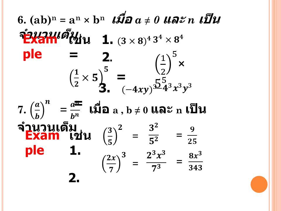 6. (ab) n = a n × b n เมื่อ a ≠ 0 และ n เป็น จำนวนเต็ม Exam ple เช่น 1. 2.