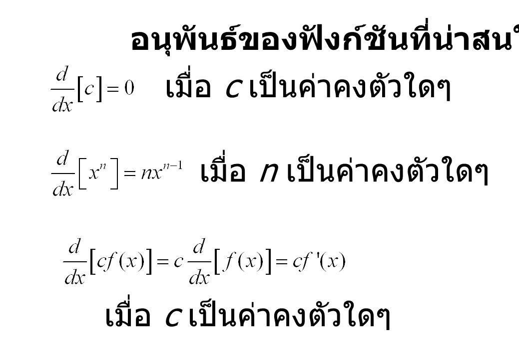 อนุพันธ์ของฟังก์ชันที่น่าสนใจ เมื่อ c เป็นค่าคงตัวใดๆ เมื่อ n เป็นค่าคงตัวใดๆ เมื่อ c เป็นค่าคงตัวใดๆ