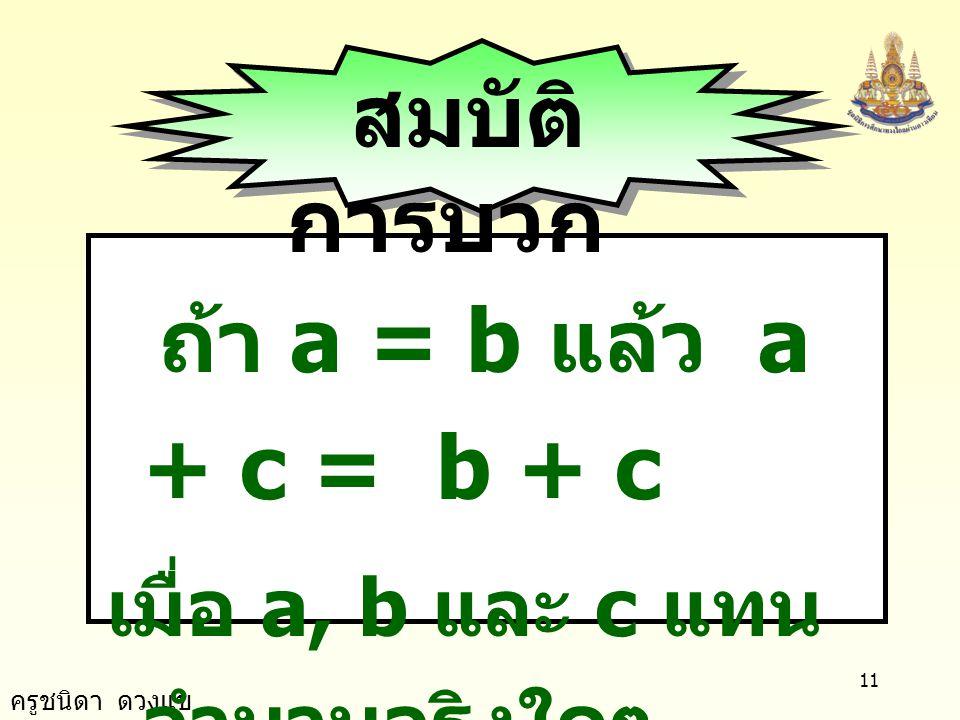 ครูชนิดา ดวงแข 10 สมบัติ ถ่ายทอด ถ้า a = b และ b = c แล้ว a = c เมื่อ a, b และ c แทน จำนวนจริงใดๆ