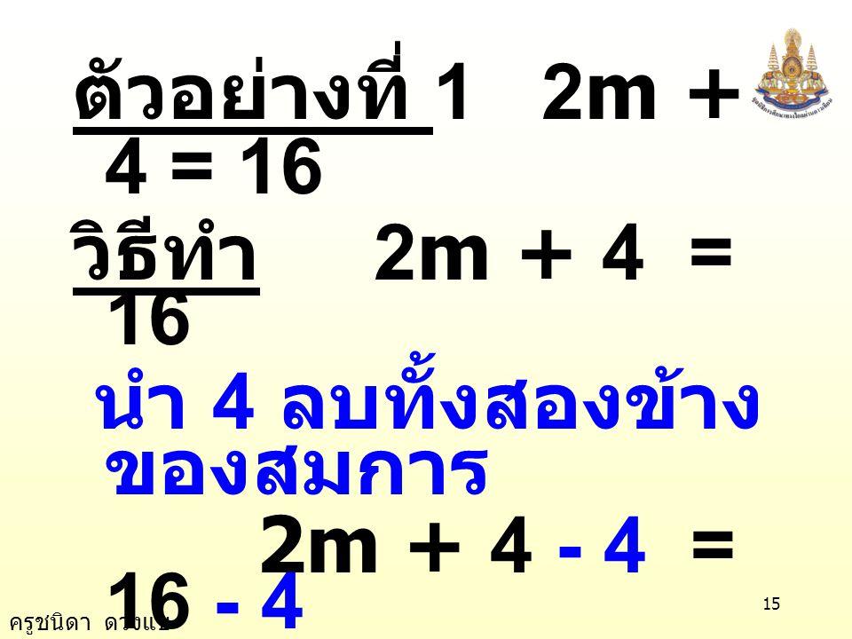 ครูชนิดา ดวงแข 14 ถ้า a = b แล้ว a c b c  เมื่อ a,b และ c แทน จำนวนจริงใดๆ โดยที่ c ≠ 0