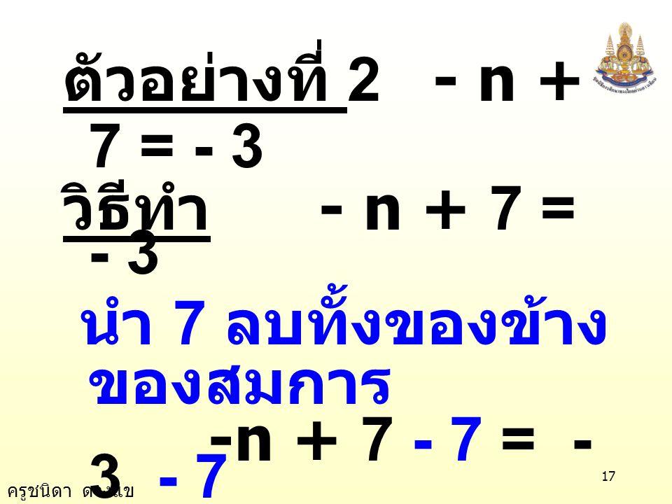 ครูชนิดา ดวงแข 16 m = 6 ตรวจสอบ แทน m ด้วย 6 ในสมการ 2m + 4 = 16 2 × 6 + 4 = 16 12 + 4 = 16 16 = 16 ซึ่งเป็นจริง 2 2 2 2   m